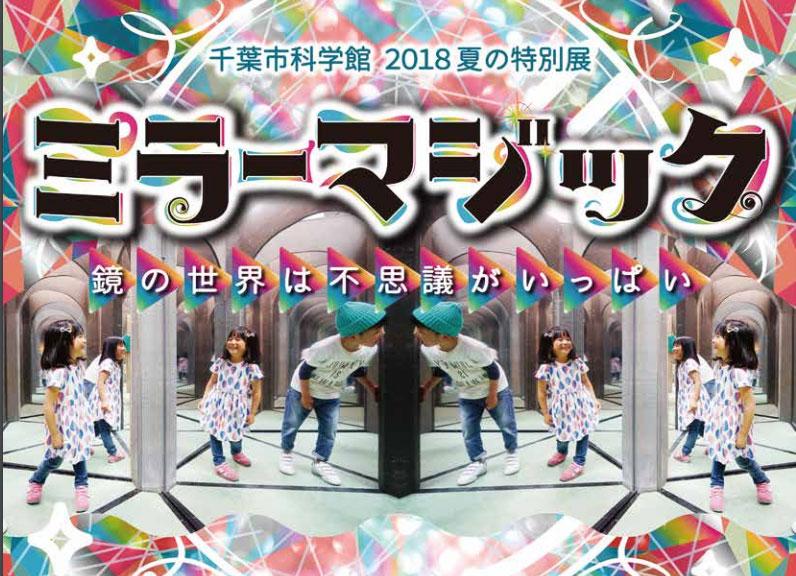 夏の特別展「ミラーマジック~鏡の世界は不思議がいっぱい~」