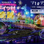 東京ドイツ村ウインターイルミネーション2018-2019