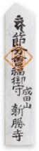 成田山節分会