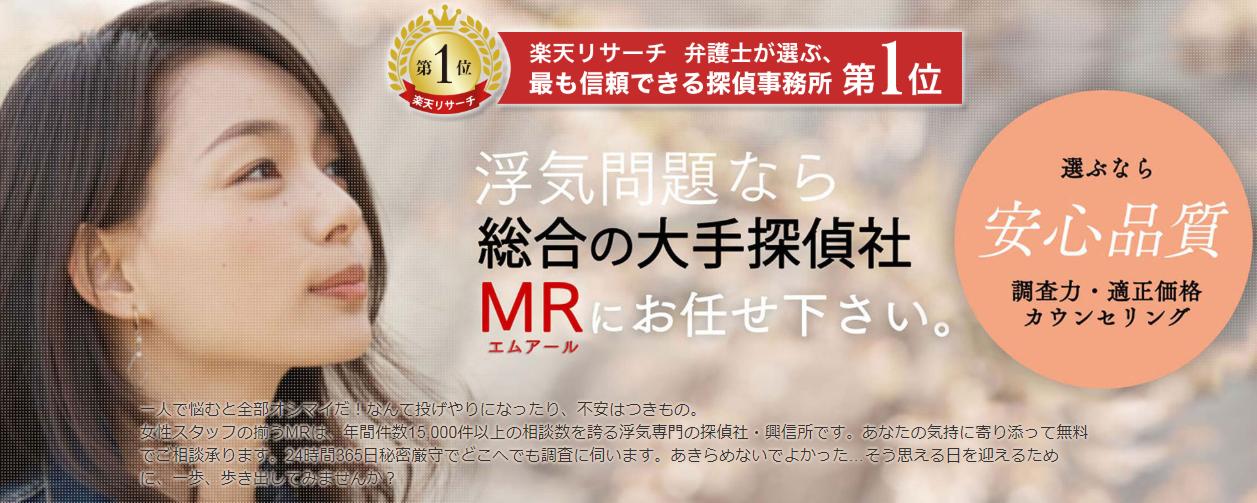 探偵MR 千葉