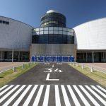 存続危機の「航空科学博物館」を救え!