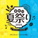 柏の葉T-SITE「家族の夏祭り 2020」オンライン/オフラインにて開催!