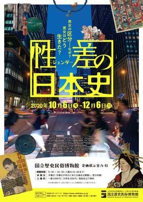 企画展示「性差(ジェンダー)の日本史」