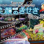 東京ドイツ村ウインターイルミネーション2020-2021