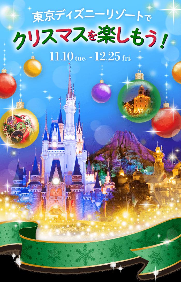 ディズニー・クリスマス(東京ディズニーランド・東京ディズニーシー)